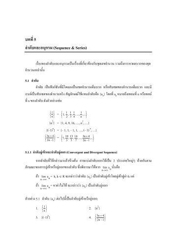 บทที่ 5 ลาดับและอนุกรม (Sequence & Series) - AS Nida