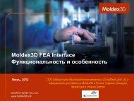 Moldex3D FEA Interface Функциональность и ... - CompMechLab