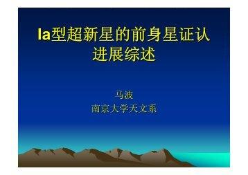 Ia型超新星的前身星证认进展综述 - 南京大学天文系