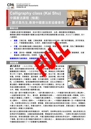 Calligraphy class (Kai Shu) 中國書法課程(楷書)