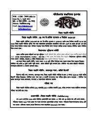 sanchitaaprilissue2013 - Bengalee Association Bihar