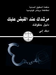 Arabic - BC Civil Liberties Association
