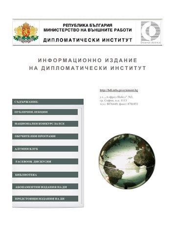 Online ??????? ???? 1, 2012 ?. - Diplomatic Institute