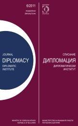 ???????? ?????????? ???? 6, 2011 ?. - Diplomatic Institute