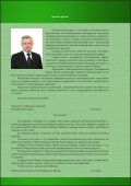 Untitled - Tourism in Belarus - Page 2