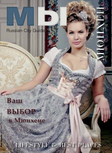 Mbl - Russian City Guide / Herbst 2012