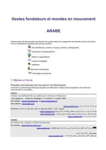 Gestes fondateurs et mondes en mouvement ARABE