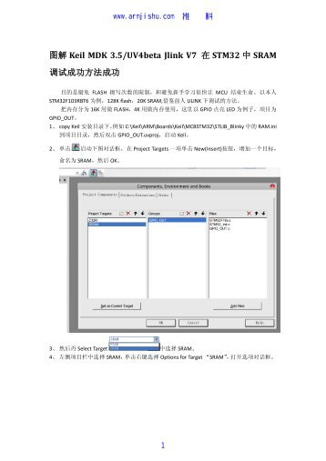 Keil MDK 3.5 Jlink V8 在STM32中SRAM 调试成功方法成功.pdf.pdf