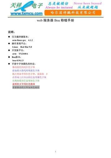 web 服务器Boa 移植手册