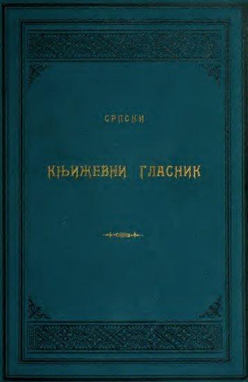 Srpski knjizevni glasnik