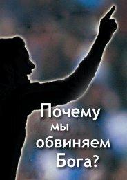 1103 Warum klagen - Russisch 2012-07 Aufl 6 BM.indd