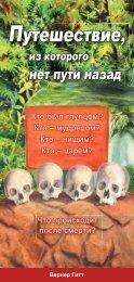 1511 Reise Russisch Auflage 1 2011-04.indd