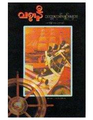 GF#IQm#m#m#m#m - Myanmar E-Books