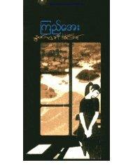 nlDPu@CBRDPL=QP - Myanmar E-Books