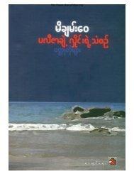 JgOVKėOFGVBIO} WO}[WEpTSgGV - Myanmar E-Books