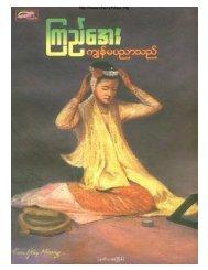 įJRFnSRfqxHKW? - Myanmar E-Books
