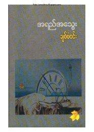 Free Myanmar E-Book - Myanmar E-Books