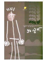 ONS=GN? - Myanmar E-Books