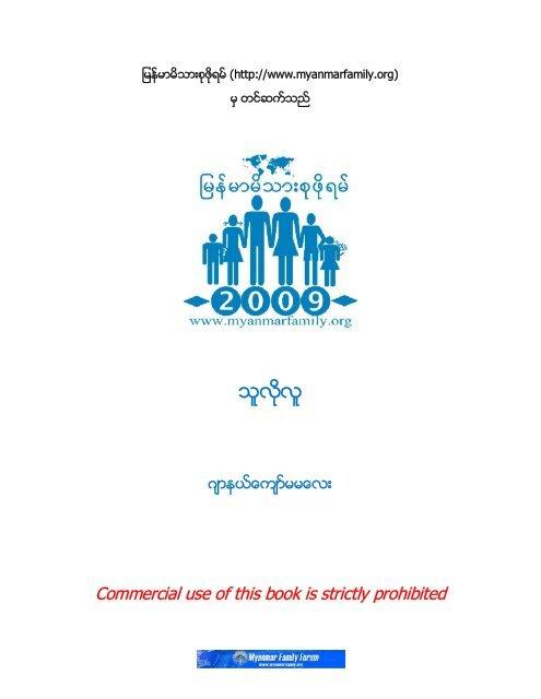 E Book Myanmar