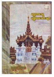 rEÅav;olrEÅav;om;rsm - Myanmar E-Books