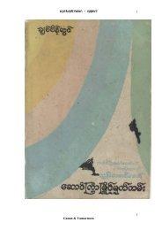 aqmifMumjrdKifrSwfwrf; - cspfpdefvGif - Myanmar E-Books