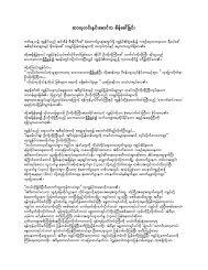 qm;ykvif;ESif;armifu pdefac:Ncif; - Myanmar E-Books