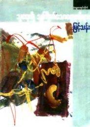 242 Myint Than 02.mdi - Myanmar E-Books