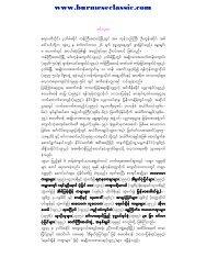 200 Min Yu Wai 01.MDI - Myanmar E-Books