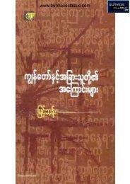 Myint Than 01.mdi - Myanmar E-Books