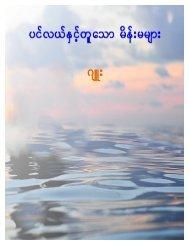 yifv,fESihfwlaom rdef;rrsm; *sL; - Myanmar E-Books