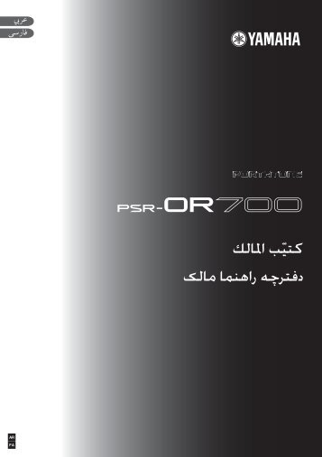 PSR-OR700 Owner's Manual - zZounds.com