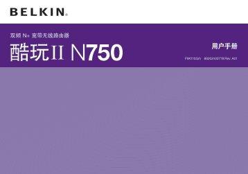 酷玩II N750 - Belkin