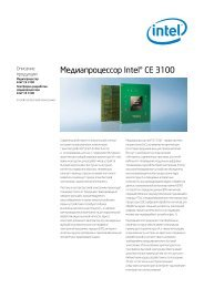 Медиапроцессор Intel® CE 3100