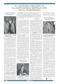 `vefxistyaosnis~ kiTxvis dRe universitetSi wesdebis damtkicebiT ... - Page 3