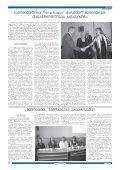`vefxistyaosnis~ kiTxvis dRe universitetSi wesdebis damtkicebiT ... - Page 6