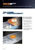 KTS. Системи кабелни скари - OBO Bettermann - Page 5