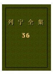 列宁全集 - 中国社会科学网