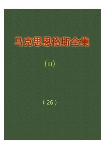 马克思恩格斯全集(26)(下)