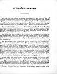 DEVOIRS GRAMMATICAUX - World eBook Library - Page 7