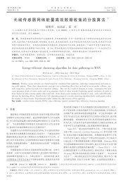 郝聚涛,赵晶晶. 无线传感器网络能量高效数据收集的 ... - 上海理工大学