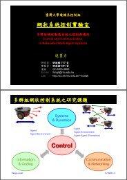 網狀系統控制實驗室Control