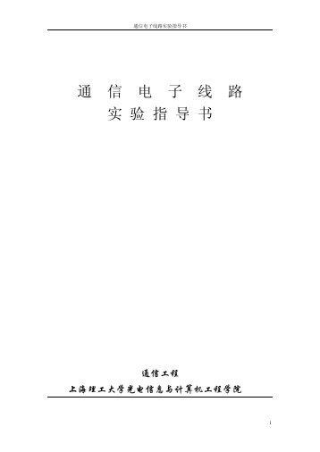 通信电子线路实验指导书 - 上海理工大学课程中心展示系统