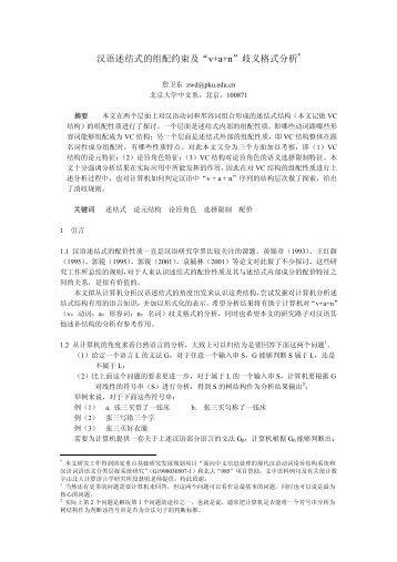 汉语述结式的组配约束及 - 北京大学中国语言学研究中心