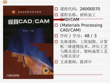 CAD/CAM - 上海理工大学课程中心展示系统
