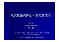 中文树库的建设及其应用 - 北京大学中国语言学研究中心