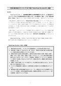 GPCI2011 - Page 3