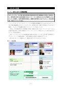 GPCI2011 - Page 6