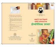 Dentition Problem in Children(Hin)R