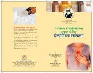 Heartburn Folder(Hin)R