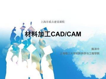 材料加工CAD/CAM - 课程中心- 上海理工大学